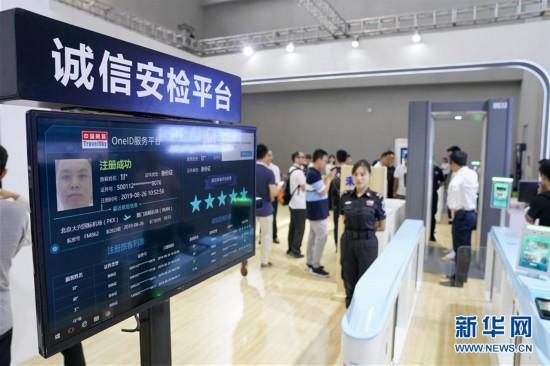 (经济)(9)2019中国国际智能产业博览会开幕