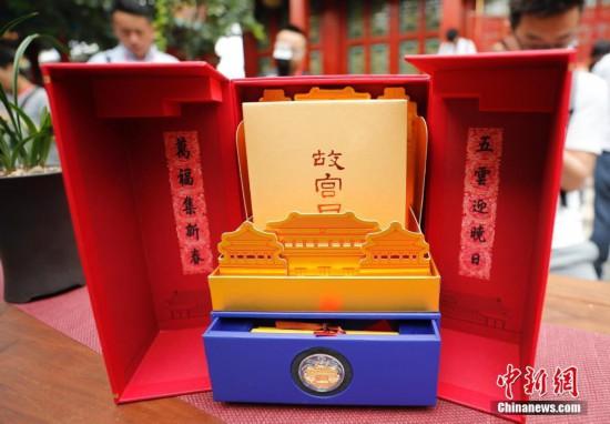 2020年《故宫日历》在北京发布