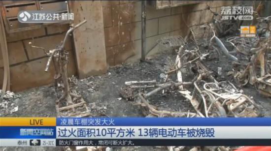 凌晨车棚突发大火 过火面积10平方米 13辆电动车被烧毁