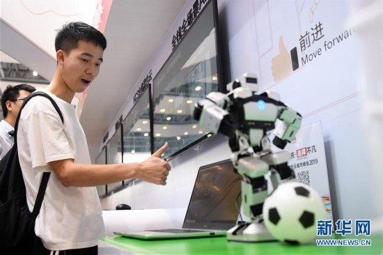 (经济)(4)2019中国国际智能产业博览会开幕