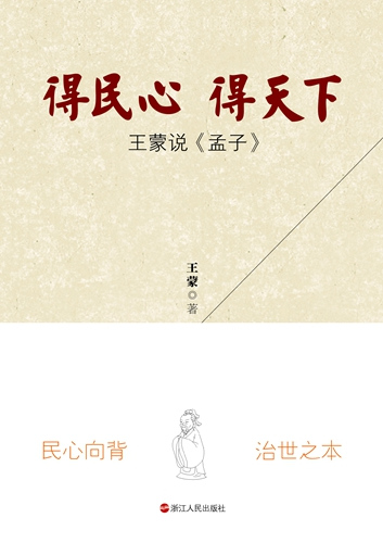"""作家王蒙:要""""成长到死""""地去生活 生命不止学习不止"""