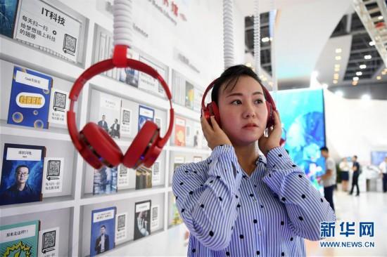 (经济)(2)2019中国国际智能产业博览会开幕