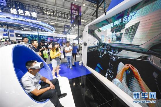 (经济)(7)2019中国国际智能产业博览会开幕