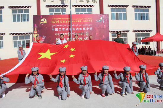 甘孜色达红军小学授旗授牌仪式举行