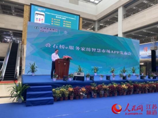 南通海门叠石桥e服务家纺智慧市场APP改版发布