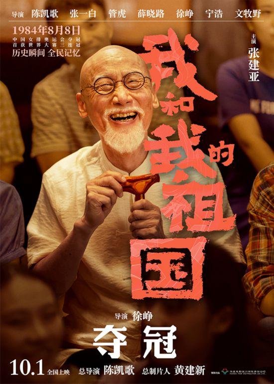 陈凯歌任总导演的国庆献礼片《我和我的祖国》于10月1日上映,我们用心期待