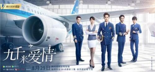 电视剧《九千米爱情》定档聚焦年轻民航学员