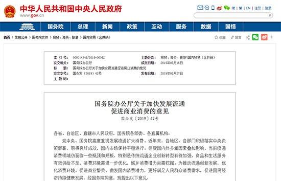 国务院办公厅:探索推行逐步放宽或取消汽车限购措施