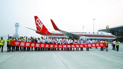 大兴国际机场迎来第二?#38382;?#39134;