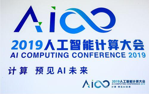 顺丰科技出席AICC2019