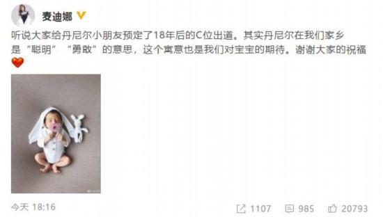 姜潮�鹤用�曝光 被指�c�n星撞名 ��迪娜�l文��x