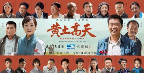 《黄土高天》带领观众回顾农村改革变迁史