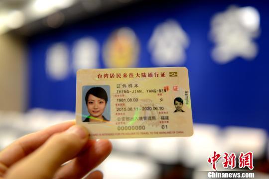 "haosf・台湾居民持卡式""台胞证""可使用澳门自助通道入出境"