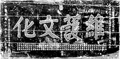 """""""维护文化"""":一块牌匾背后的抗战办学往事"""
