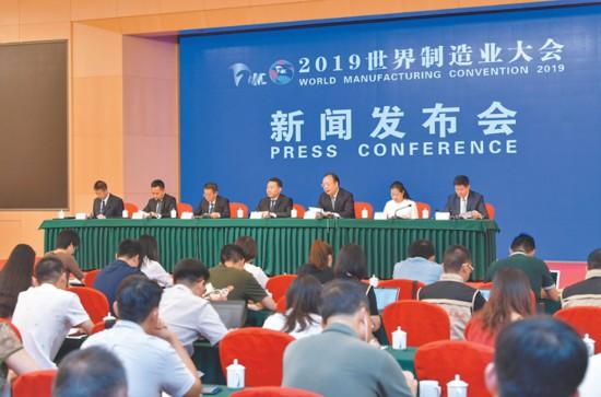 2019世界制造业大会9月20日至23日在合肥举办