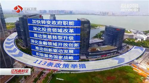 """江苏自由贸易试验区出台113条""""硬核红利"""""""