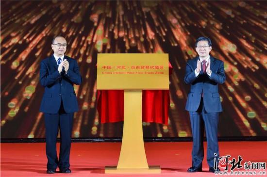 中国(河北)自由贸易试验区揭牌 王东峰许勤叶冬松林克庆等出席