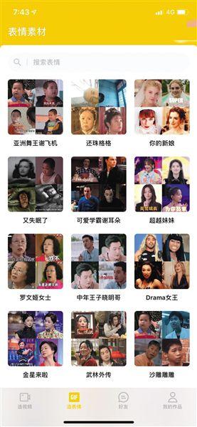 换脸软件ZAO刷屏 上传照片可主演影视剧角色 隐私权肖像权存忧