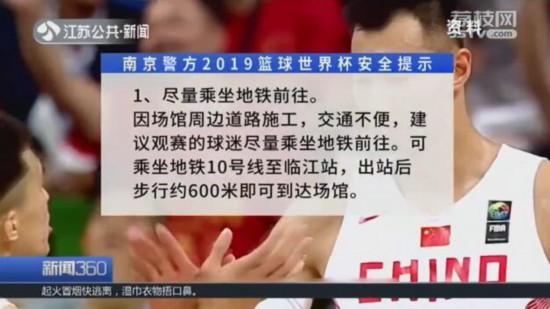 南京警方发布2019篮球世界杯安全提示:尽量乘坐地铁前往