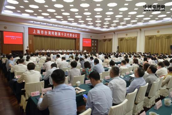 上海市台湾同胞第十次代表会议圆满落幕