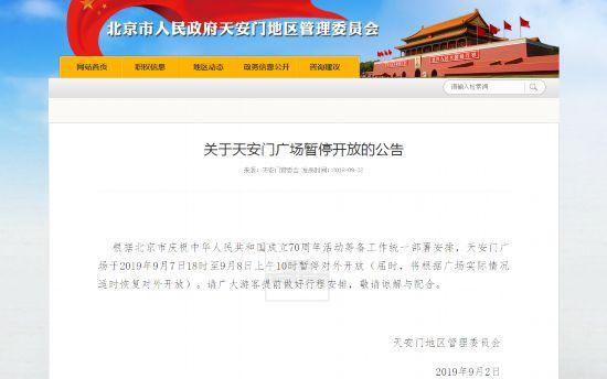 9月7日18时至9月8日10时天安门广场暂停对外开放