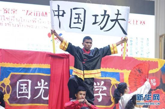 "(XHDW)(1)泰国举办中泰一家亲""友谊杯""中文比赛"