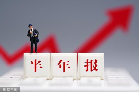 上半年近9成上市公司盈利二百多家公司扣非后业绩变脸
