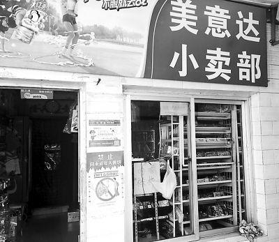 新学期北京市校园周边环境调查:违规零食难觅 烟卷随处可买
