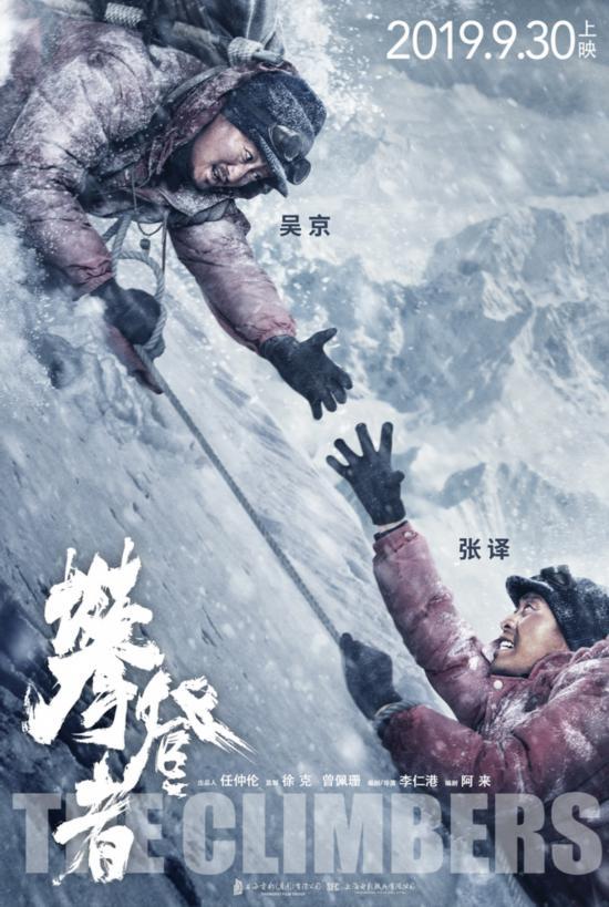 《攀登者》曝光人物关系海报 震撼的特效场面令人十分期待