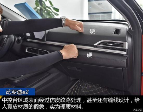 比亚迪 比亚迪e2 2019款 智·舒适型
