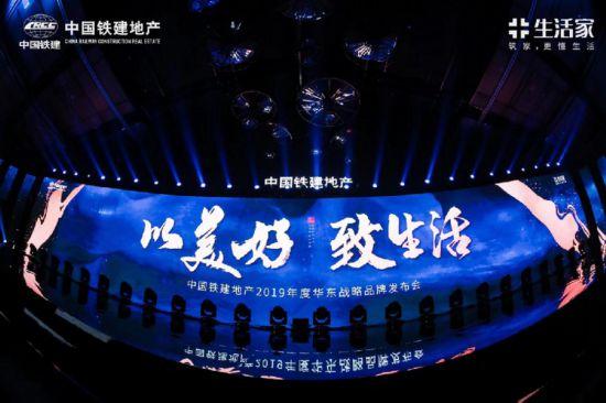 """中国铁建地产华东公司落子绍兴,""""活力央企""""为绍兴赋能"""