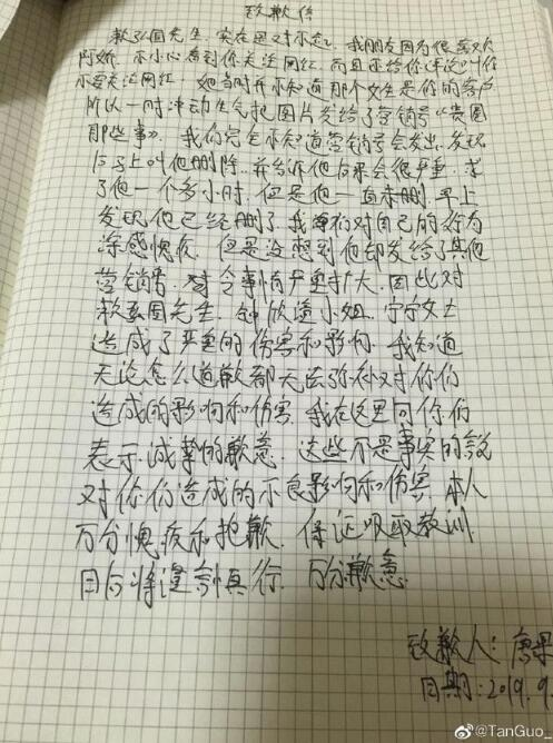 假的!網友承認捏造捏造賴弘國出軌 手寫信公開致歉