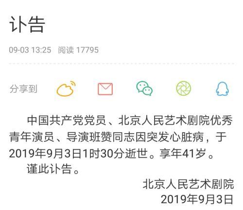 北京人�青年演�T、�а莅噘�突�l心梗去世 年�H41�q