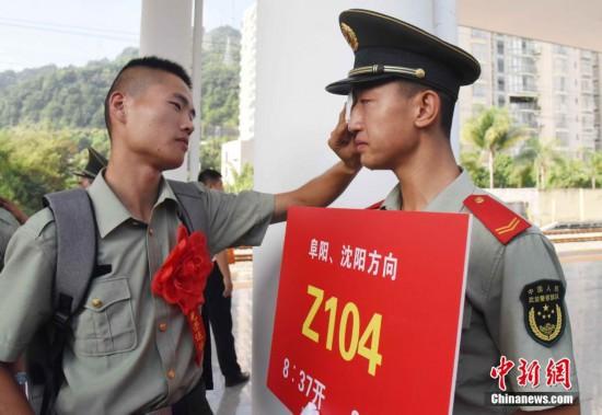 武警福建总队宁德支队举行退役士兵欢送大会