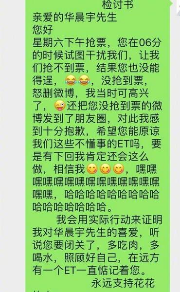 华晨宇抢票实录粉丝晒检讨信道歉引爆笑