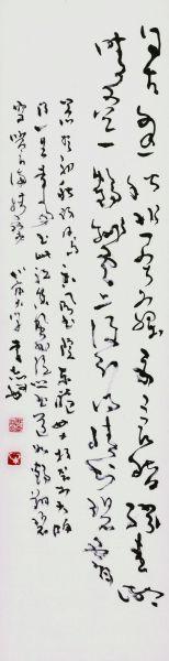 """书法是中华文化的精髓 让中国书法""""鹤翔""""世界"""