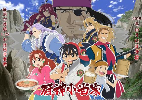 据公开资料,《厨神小当家》获日本讲谈社授权,以漫画《真·中华一番