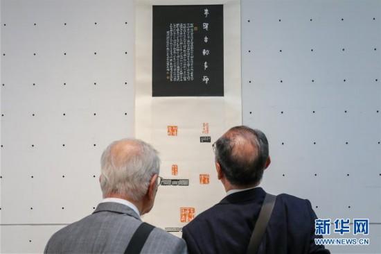 (国际)(1)吴昌硕国际艺术奖海外展在日本举行