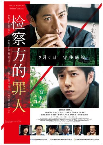 木村拓哉主演�影《�z察方的罪人》9月6日中��上映