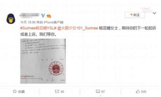 杨芸晴肖像权侵权案败诉被告APP嚣张喊话:等你上诉
