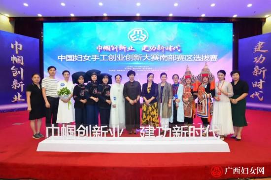 祝贺!广西三个项目进入中国妇女手工创业创新大赛半决赛