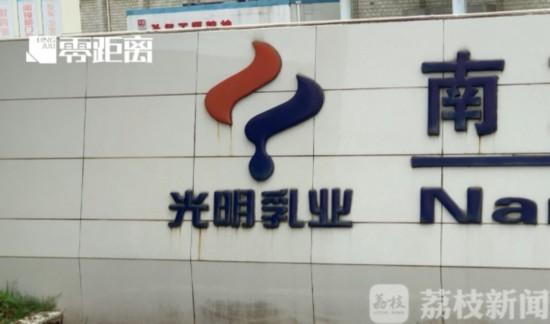 """南京光明乳业向送奶工强制""""压奶"""" 不要不行"""