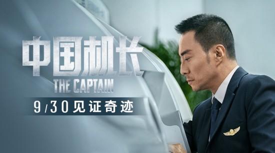 """《中国机长》将于9月30日全国公映 飞行顾问评价他们""""很敬业"""""""