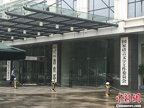 中国将开展教育APP专项治理行动年底前完成备案