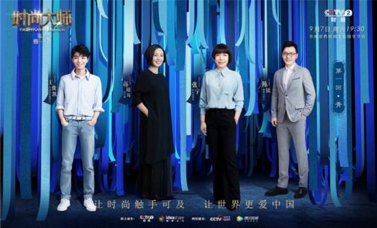 用时尚激活优秀传统文化 《时尚大师》第二季在京举行看片会