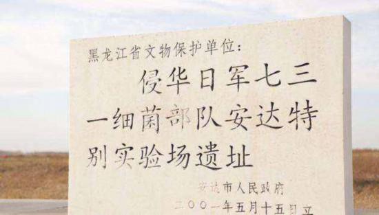 中国侵略日本軍七三一部隊安達実験場遺跡(資料写真)