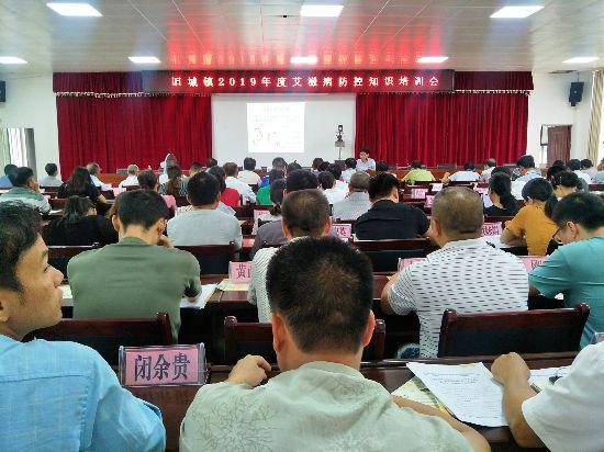 平果县旧城镇开展艾滋病防控知识培训活动