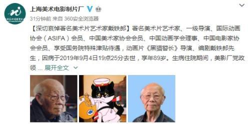 黑猫警长导演、著名美术片艺术家戴铁郎逝世