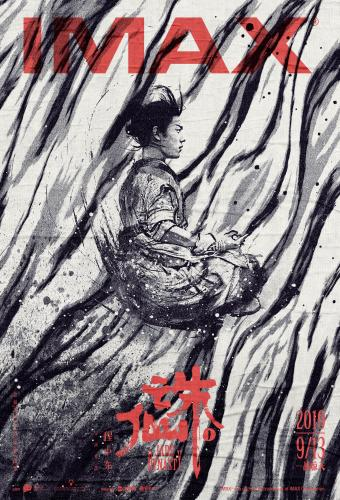 《诛仙Ⅰ》曝IMAX专属海报 肖战称自己与角色契合