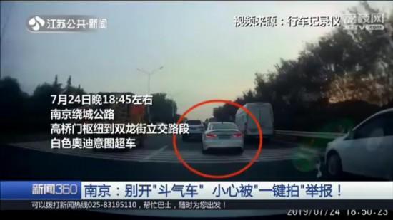 """南京发放交通违法""""一键拍""""举报奖金66万元"""